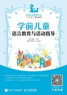 學前兒童語言教育與活動指導