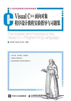 Visual C++面向对象程序设计教程实验指导与习题集