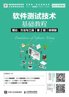軟件測試技術基礎教程  理論、方法與工具(第2版)(微課版)