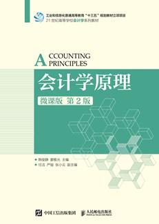 會計學原理(微課版 第2版)