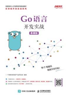 Go語言開發實戰(慕課版)