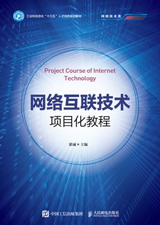 网络互联技术项目化教程