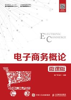 电子商务概论(微课版)
