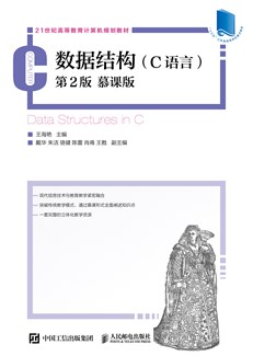 数据结构  (C语言) 第2版 慕课版