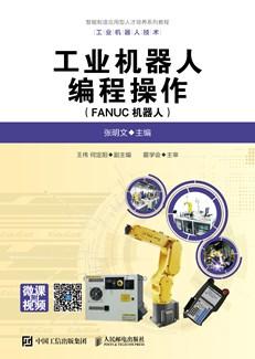 工业机器人编程操作(FANUC机器人)