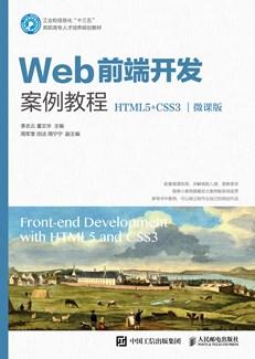 Web前端開發案例教程(HTML5+CSS3)(微課版)