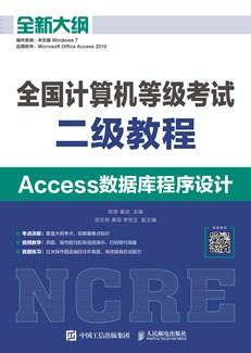 全国计算机等级考试二级教程  Access数据库程序设计