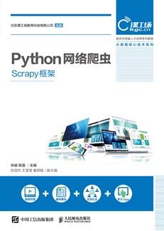 Python网络爬虫(Scrapy框架)