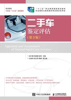 二手車鑒定評估(第3版)