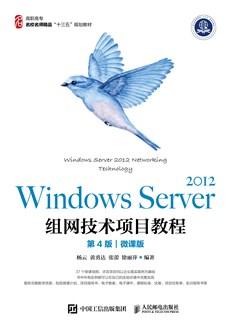 Windows Server 2012組網技術項目教程(第4版)(微課版)