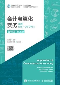會計電算化實務——用友ERP-U8 V10.1(微課版 第2版)