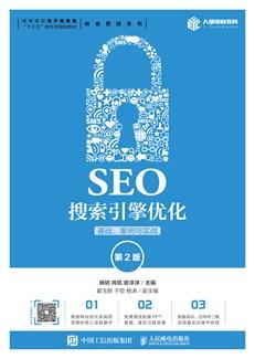 SEO搜索引擎優化:基礎、案例與實戰(第2版)
