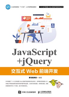 JavaScript+jQuery交互式Web前端開發