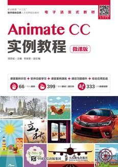 Animate CC實例教程(微課版)