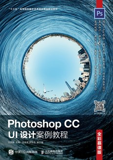 Photoshop CC UI設計案例教程(全彩慕課版)