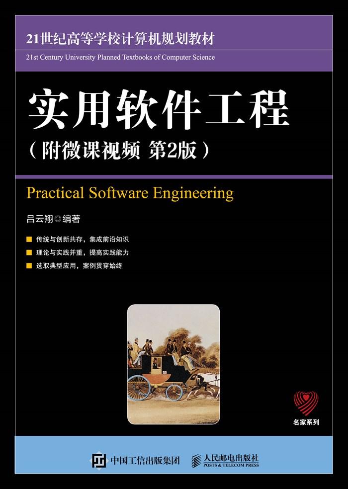 图片[1]-实用软件工程(附微课视频 第2版)吕云翔 编著 课后答案(客观题)-兀云资源网
