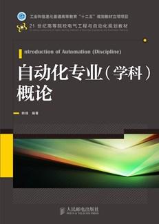 自动化专业(学科)概论