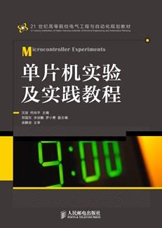 单片机实验及实践教程