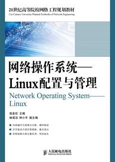 网络操作系统--Linux配置与管理