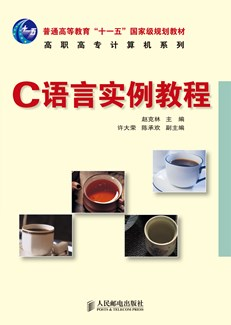 C语言实例教程