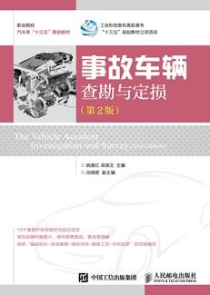 事故车辆查勘与定损(第2版)