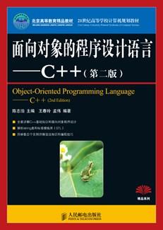 面向對象的程序設計語言----C++(第二版)