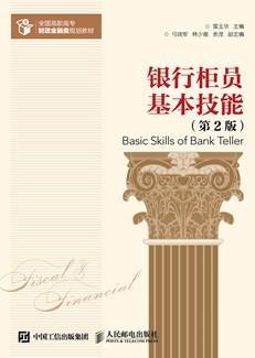 银行柜员基本技能(第2版)