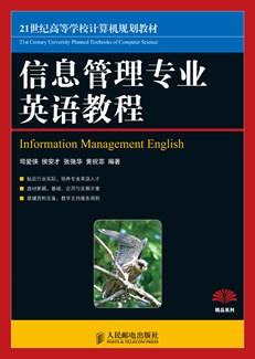 信息管理专业英语教程