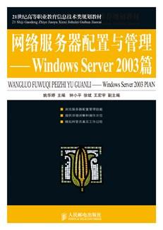 网络服务器配置与管理——Windows Server 2003 篇