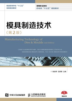 模具制造技术(第2版)