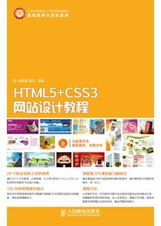 HTML5+CSS3网站设计教程