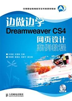 边做边学——Dreamweaver CS4 网页设计案例教程