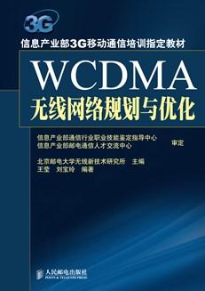 WCDMA無線網絡規劃與優化