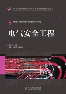 电气安全工程