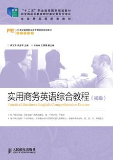实用商务英语综合教程(初级)