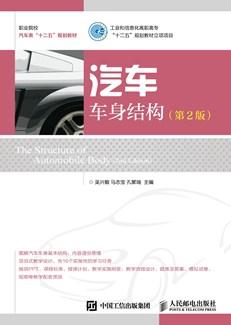 汽车车身结构(第2版)