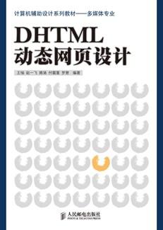 DHTML動態網頁設計