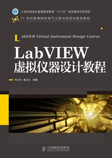 LabVIEW虚拟仪器设计教程