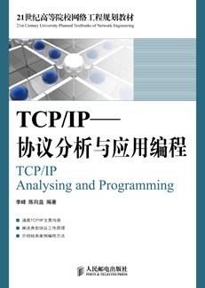 TCP/IP——协议分析与应用编程