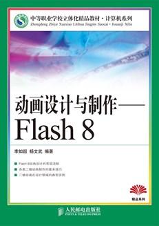 动画设计与制作——Flash 8