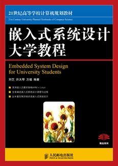 嵌入式系统设计大学教程