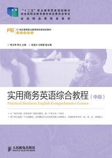 实用商务英语综合教程(中级)
