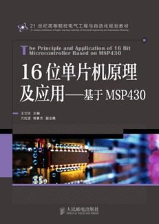 16位单片机原理及应用──基于MSP430