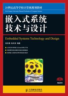 嵌入式系统技术与设计