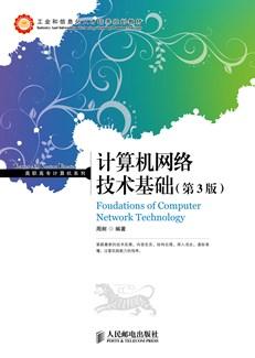计算机网络技术基础(第3版)