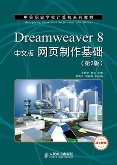 Dreamweaver 8中文版网页制作基础(第2版)