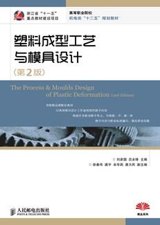 塑料成型工艺与模具设计(第2版)