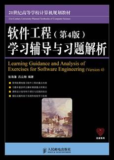 软件工程(第4版)学习辅导与习题解析