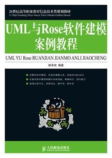UML与Rose软件建模案例教程
