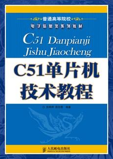 C51单片机技术教程